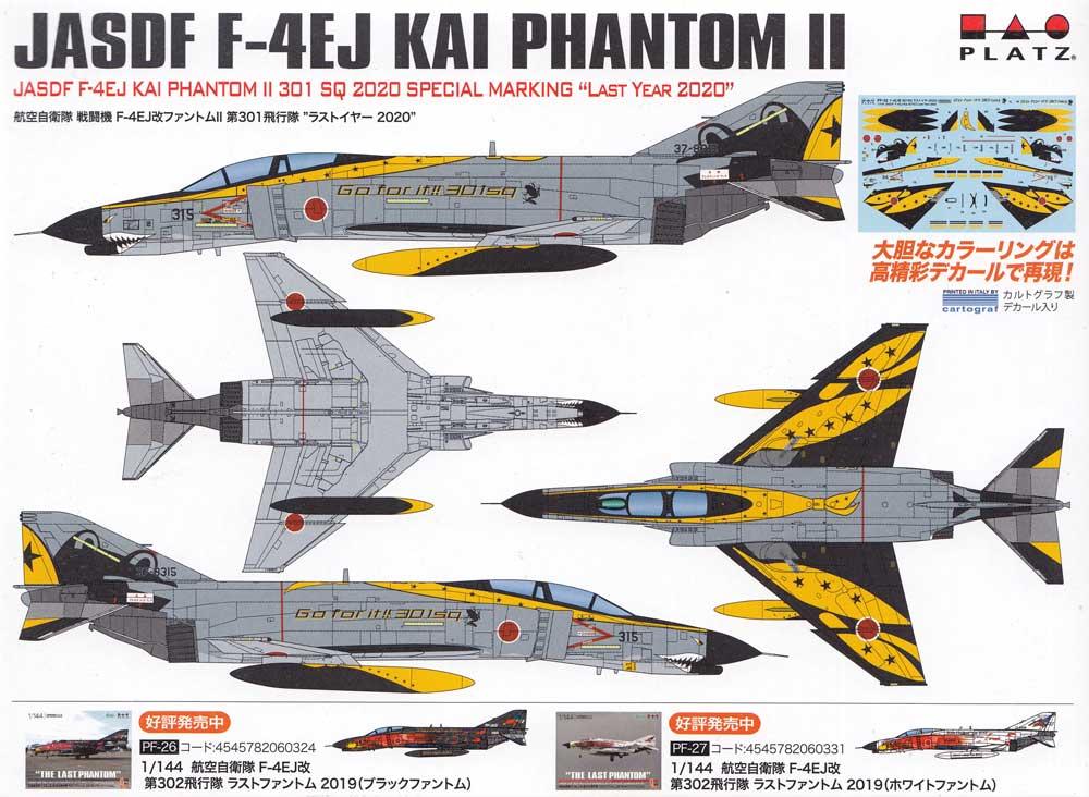 航空自衛隊 戦闘機 F-4EJ改 ファントム 2 第301飛行隊 ラストイヤー 2020プラモデル(プラッツ1/144 自衛隊機シリーズNo.PF-032)商品画像_1