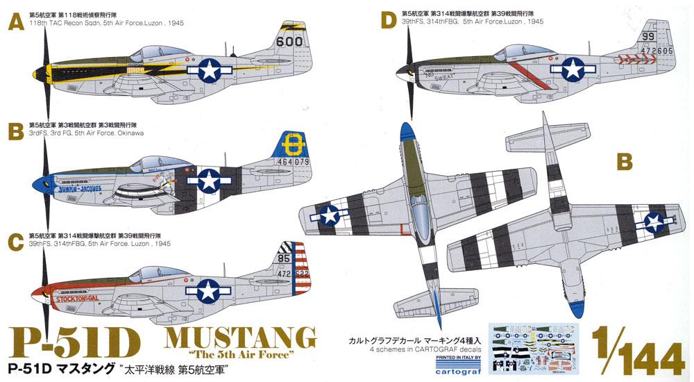 P-51D マスタング 太平洋戦線 第5航空軍プラモデル(プラッツ1/144 プラスチックモデルキットNo.PDR-012)商品画像_1