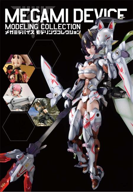 メガミデバイス モデリングコレクション本(ホビージャパンHOBBY JAPAN MOOKNo.68150-92)商品画像