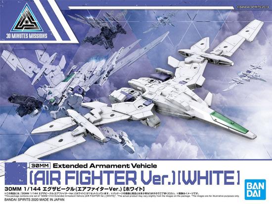 エグザビークル エアファイターVer. ホワイトプラモデル(バンダイ30 MINUTES MISSIONSNo.EV-001)商品画像