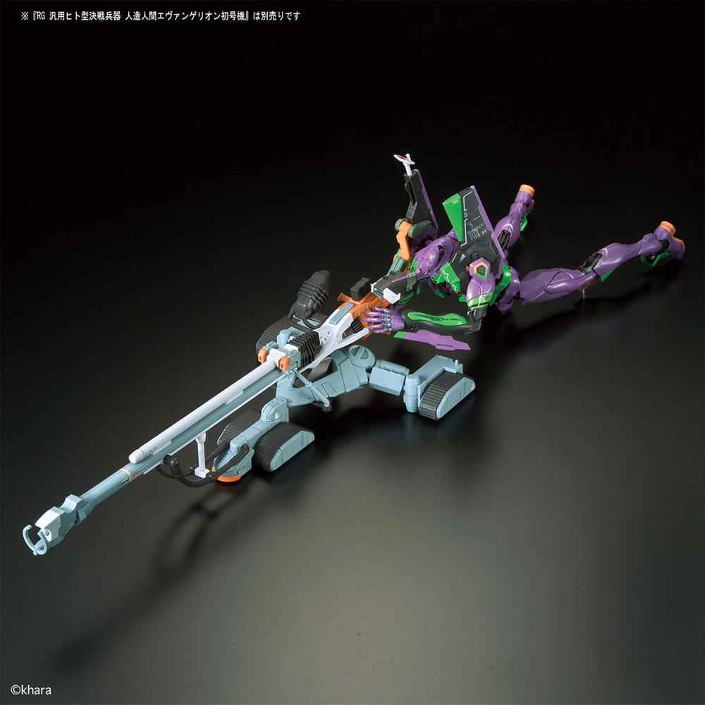 汎用ヒト型決戦兵器 人造人間 エヴァンゲリオン 試作零号機 DX 陽電子砲セットプラモデル(バンダイRG エヴァンゲリオンNo.506258)商品画像_1