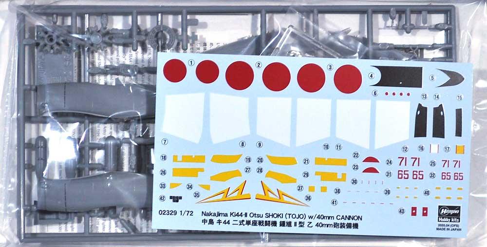 中島 キ44 二式単座戦闘機 鍾馗 2型 乙 40mm砲装備機プラモデル(ハセガワ1/72 飛行機 限定生産No.02329)商品画像_1