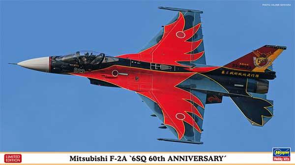 三菱 F-2A 6SQ 60周年記念塗装機プラモデル(ハセガワ1/72 飛行機 限定生産No.02331)商品画像