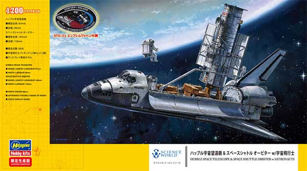 ハッブル宇宙望遠鏡 & スペースシャトル オービター w/宇宙飛行士 STS-31 エンブレムワッペン付属プラモデル(ハセガワ1/200 スペースサイエンス シリーズNo.SP455)商品画像