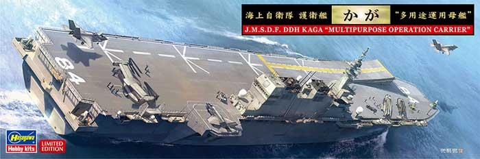 海上自衛隊 護衛艦 かが 多用途運用母艦プラモデル(ハセガワ1/700 ウォーターラインシリーズNo.30063)商品画像