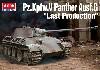 5号戦車 パンター G型 最後期生産型