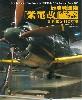 局地戦闘機 紫電改 ディテールフォト 川西第5312号機