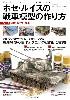 ホセ・ルイスの戦車模型の作り方 Part 2 冷戦時代の戦車