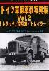 ドイツ 軍用車輛写真集 Vol.2 トラック / 牽引車 / トレイラー
