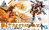 eEXM-17 アルト 空中戦仕様 オレンジ