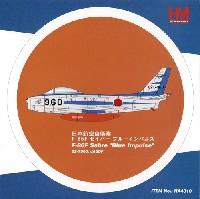航空自衛隊 F-86F セイバー ブルーインパルス 02-7960