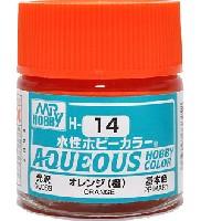 オレンジ (橙) 光沢 (H-14)