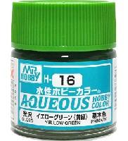 イエローグリーン (黄緑) 光沢 (H-16)