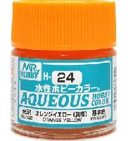 オレンジイエロー (黄橙) 光沢 (H-24)