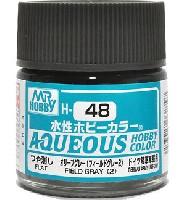 オリーブグレー (フィールドグレー2) 光沢 (H-48)