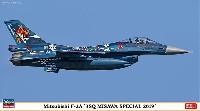 ハセガワ1/72 飛行機 限定生産三菱 F-2A 3SQ 三沢スペシャル 2019