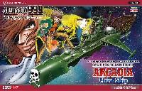 宇宙海賊戦艦 アルカディア 三番艦