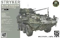 AFV CLUB1/35 AFV シリーズM1296 ストライカー ドラグーン 歩兵戦闘車