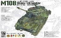 アメリカ M108 105mm/L30 自走榴弾砲