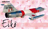 F-104 スターファイター 栄光
