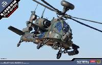 陸上自衛隊 AH-64D アパッチ・ロングボウ