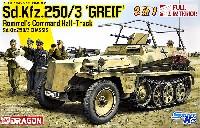 ドイツ Sd.Kfz.250/3 グライフ フルインテリア 2in1 w/ロンメルフィギュア
