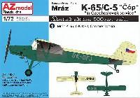 AZ model1/72 エアクラフト プラモデルムラーズ K-65/C-5 チャープ チェコスロバキア