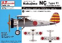 AZ model1/72 エアクラフト プラモデル中島 NC 91式戦闘機 日本陸軍飛行戦隊