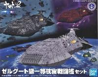 ゼルグート級 一等航宙戦闘艦セット