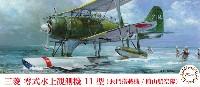 フジミ1/72 Cシリーズ三菱 零式水上観測機 11型 (長門搭載機 /館山航空隊)