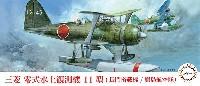 三菱 零式水上観測機 11型 (長門搭載機/鹿島航空隊)