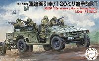 フジミ1/72 ミリタリーシリーズ陸上自衛隊 重迫牽引車 / 120ミリ迫撃砲 RT
