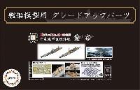 フジミ1/700 艦船模型用グレードアップパーツ日本海軍 重巡洋艦 愛宕 エッチングパーツ & 2ピース 25ミリ機銃