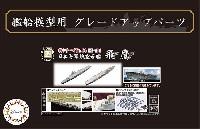 フジミ艦船模型用グレードアップパーツ日本海軍 航空母艦 飛鷹 エッチングパーツ & 2ピース 25ミリ機銃