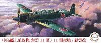 中島 艦上偵察機 彩雲 11型/11型夜戦/彩雲改