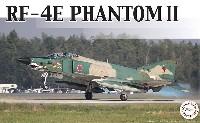 航空自衛隊 RF-4E ファントム 2 戦術偵察機 偵察航空隊 第501飛行隊