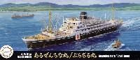 大阪商船 あるぜんちな丸/ぶらぢる丸