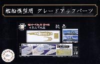 日本海軍 戦艦 扶桑 木甲板シール & 艦名プレート
