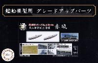 日本海軍 航空母艦 赤城 エッチングパーツ w/艦名プレート