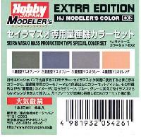 セイラマスオ専用 量産機カラーセット