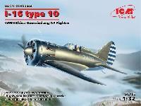 ポリカルポフ I-16 タイプ10 中国国民党空軍