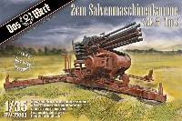 2cm 斉射機関砲 SMK18 タイプ 2