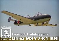 横須賀 MXY7-K1改 桜花 複座練習機