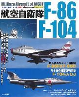 航空自衛隊 F-86/F-104