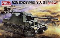 アミュージングホビー1/35 ミリタリー日本陸軍 試製五式砲戦車 ホリ 2