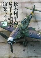 松本州平のヒコーキ模型道楽 2