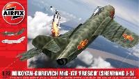 エアフィックス1/72 ミリタリーエアクラフトミコヤン グレヴィッチ MiG-17F フレスコ (瀋陽 J-5)