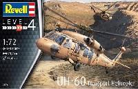 UH-60 輸送ヘリコプター
