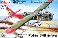 AZ model1/72 エアクラフト プラモデルポテ 540 爆撃機
