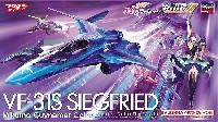 ハセガワ1/72 マクロスシリーズVF-31S ジークフリード 美雲・ギンヌメール カラー 劇場版マクロスΔ